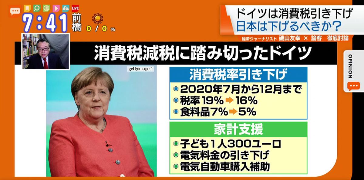 ドイツが消費税減税 日本は引き下げるべきか?